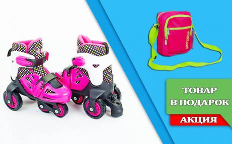 Роликовые коньки раздвижные детские A-YX-0147N-P(31-34) (р-р S, розовый) + подарок (Сумка через плечо 23х18х7,5см Zelart GA-5735)