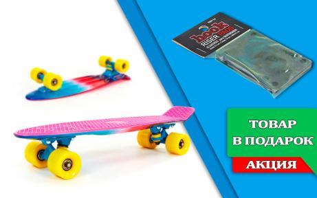 Скейтборд пластиковый Penny A-SK-4442-5 + подарок (Подкладки под траки (подвески) для скейтборда (2шт) SK-2164)